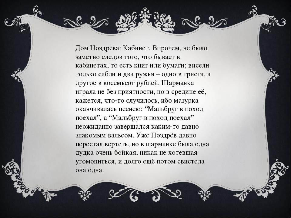 Дом Ноздрёва: Кабинет. Впрочем, не было заметно следов того, что бывает в каб...