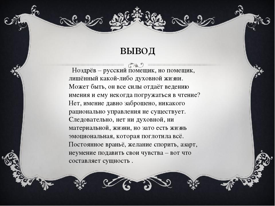 вывод Ноздрёв – русский помещик, но помещик, лишённый какой-либо духовной жиз...