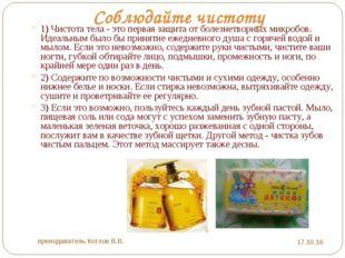 Соблюдайте чистоту 1) Чистота тела - это первая защита от болезнетворных микр