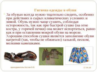 Гигиена одежды и обуви За обувью всегда нужно тщательно следить, особенно пр