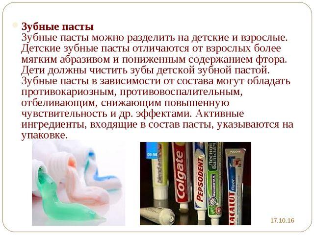 Зубные пасты Зубные пасты можно разделить на детские и взрослые. Детские зуб...