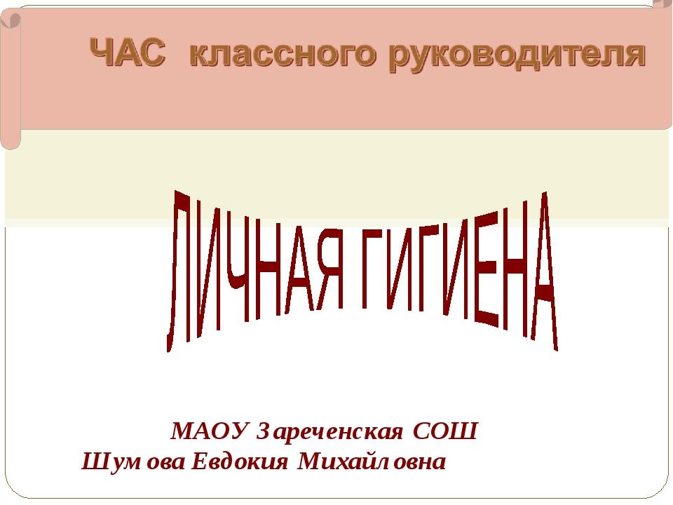 МАОУ Зареченская СОШ Шумова Евдокия Михайловна преподаватель Котлов В.В.