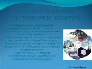 ВОЗОБНОВЛЯЕМЫЕ ИСТОЧНИКИ ЭНЕРГИИ Возобновляемаяилирегенеративная энергия(«