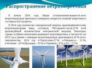Распространение ветроэнергетики К началу 2016 года общая установленнаямощнос