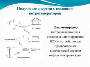 Получение энергии с помощью ветрогенераторов Ветрогенератор (ветроэлектрическ