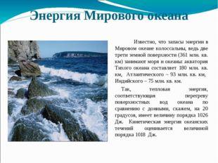 Энергия Мирового океана Известно, что запасы энергии в Мировом океане колосса