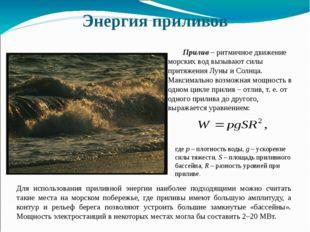Энергия приливов Прилив – ритмичное движение морских вод вызывают силы притяж