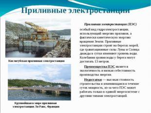 Приливные электростанции Приливная электростанция (ПЭС) особый вид гидроэлект