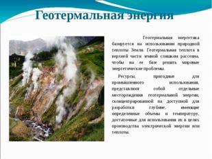 Геотермальная энергия Геотермальная энергетика базируется на использовании пр