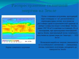 Распространение солнечной энергии на Земле Карта солнечного излучения Поток с