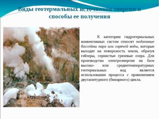 Виды геотермальных источников энергии и способы ее получения К категории гидр