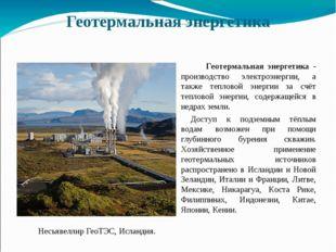 Геотермальная энергетика Геотермальная энергетика - производство электроэнерг