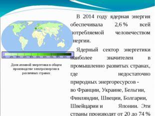 В 2014 году ядерная энергия обеспечивала 2,6% всей потребляемой человечество