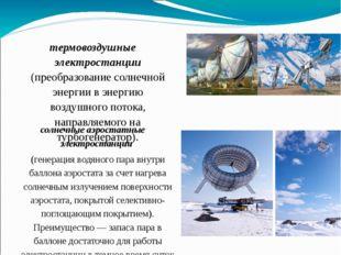 термовоздушные электростанции (преобразование солнечной энергии в энергию воз