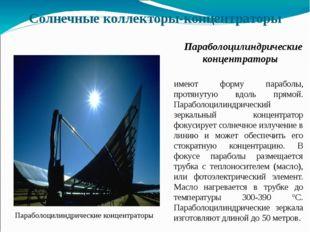 Солнечные коллекторы-концентраторы Параболоцилиндрические концентраторы имеют