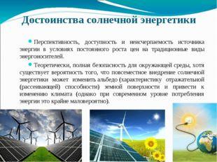 Достоинства солнечной энергетики Перспективность, доступность и неисчерпаемос