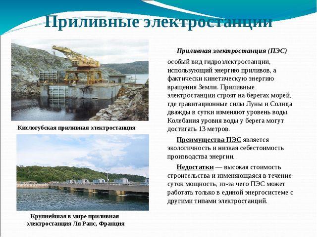 Приливные электростанции Приливная электростанция (ПЭС) особый вид гидроэлект...