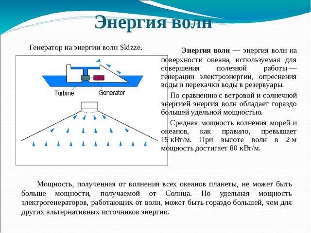 Энергия волн Энергия волн — энергия волн на поверхности океана, используемая...