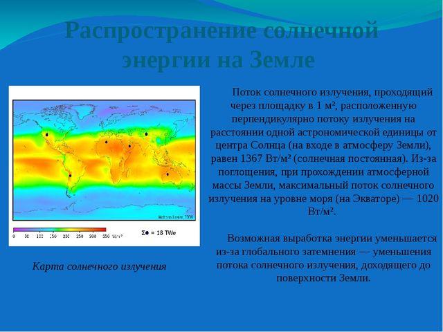 Распространение солнечной энергии на Земле Карта солнечного излучения Поток с...
