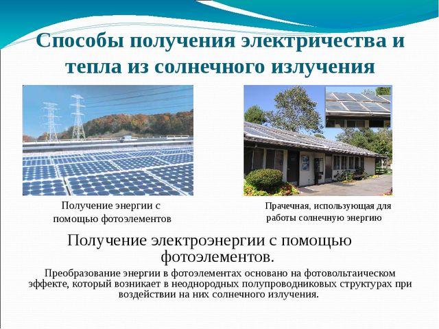 Способы получения электричества и тепла из солнечного излучения Получение эле...