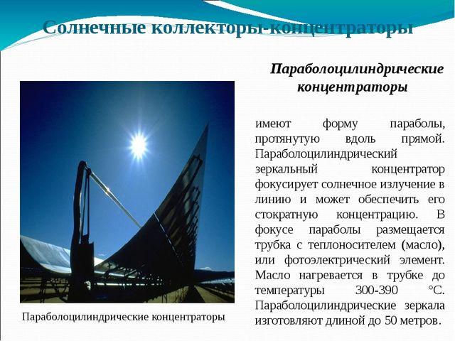 Солнечные коллекторы-концентраторы Параболоцилиндрические концентраторы имеют...