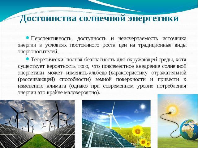 Достоинства солнечной энергетики Перспективность, доступность и неисчерпаемос...