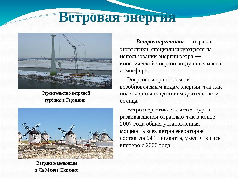 Ветровая энергия Ветроэнергетика — отрасль энергетики, специализирующаяся на...