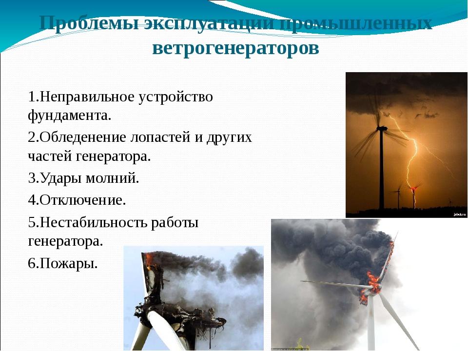 Проблемы эксплуатации промышленных ветрогенераторов 1.Неправильное устройство...