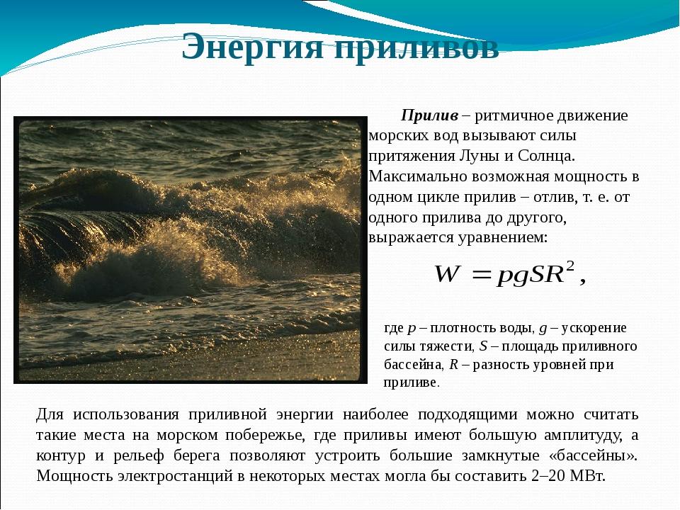Энергия приливов Прилив – ритмичное движение морских вод вызывают силы притяж...