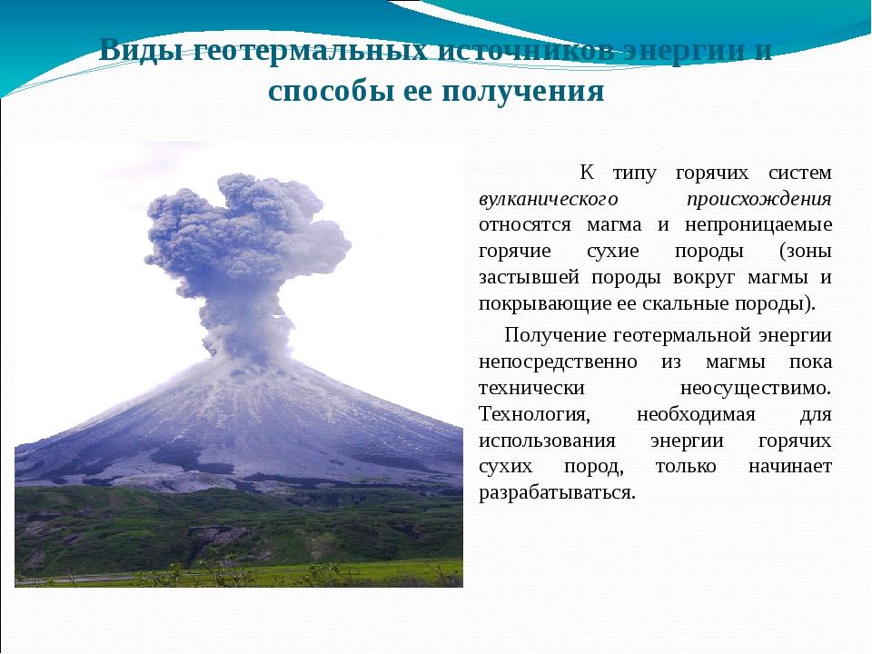 Виды геотермальных источников энергии и способы ее получения К типу горячих с...