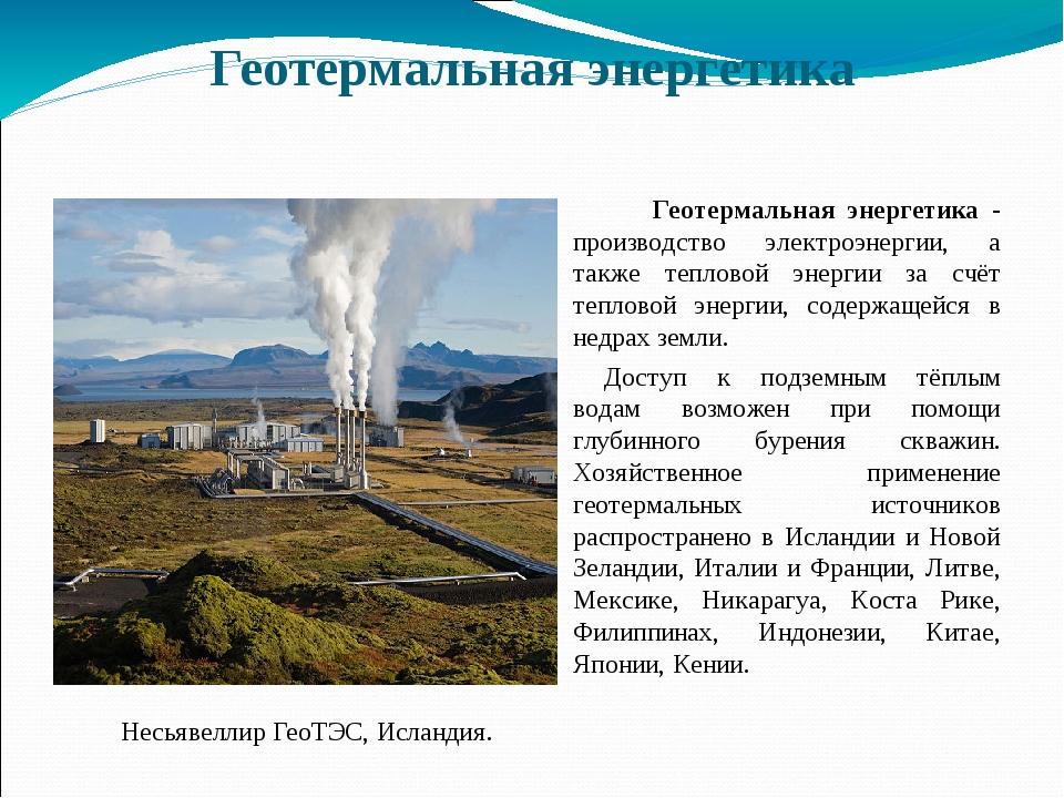 Геотермальная энергетика Геотермальная энергетика - производство электроэнерг...