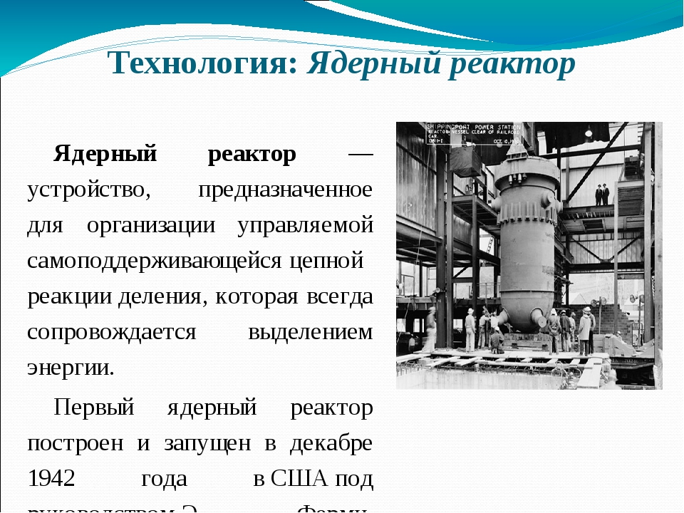 Технология: Ядерный реактор Ядерный реактор — устройство, предназначенное для...