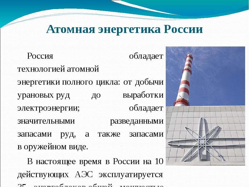 Атомная энергетика России Россия обладает технологиейатомной энергетикиполн...