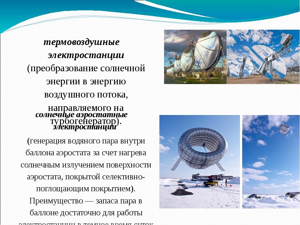 термовоздушные электростанции (преобразование солнечной энергии в энергию воз...