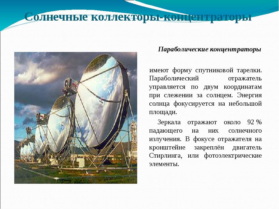 Солнечные коллекторы-концентраторы Параболические концентраторы имеют форму с...