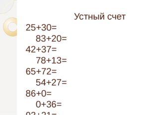 Устный счет 25+30= 83+20= 42+37=