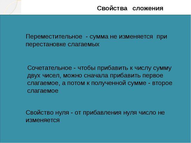 Свойства сложения Переместительное - сумма не изменяется при перестановке сл...