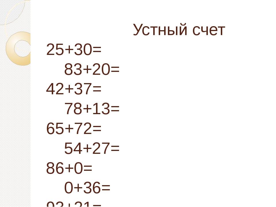 Устный счет 25+30= 83+20= 42+37=...