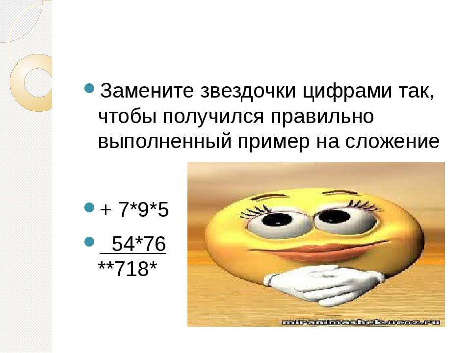 Замените звездочки цифрами так, чтобы получился правильно выполненный пример...