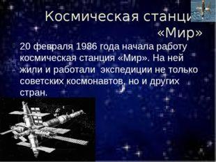 Космическая станция «Мир» 20 февраля 1986 года начала работу космическая стан