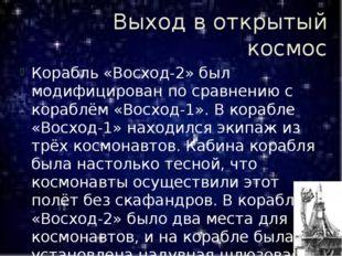 Выход в открытый космос Корабль «Восход-2» был модифицирован по сравнению с