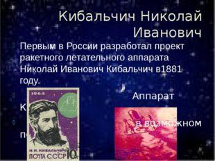 Кибальчич Николай Иванович Первым в России разработал проект ракетного летате