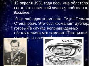 12 апреля 1961 года весь мир облетела весть что советский человек побывал в