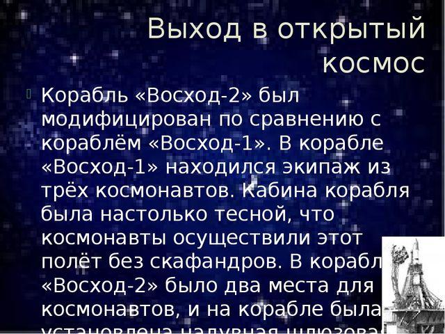 Выход в открытый космос Корабль «Восход-2» был модифицирован по сравнению с...