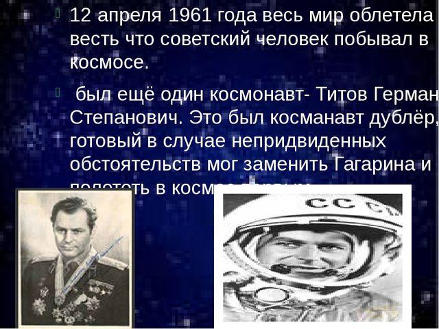 12 апреля 1961 года весь мир облетела весть что советский человек побывал в...