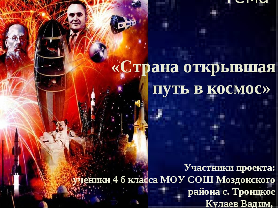 Тема «Страна открывшая путь в космос» Участники проекта: ученики 4 б класса М...