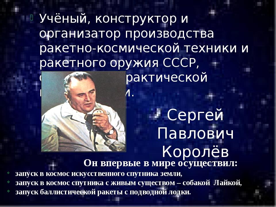 Учёный, конструктор и организатор производства ракетно-космической техники и...