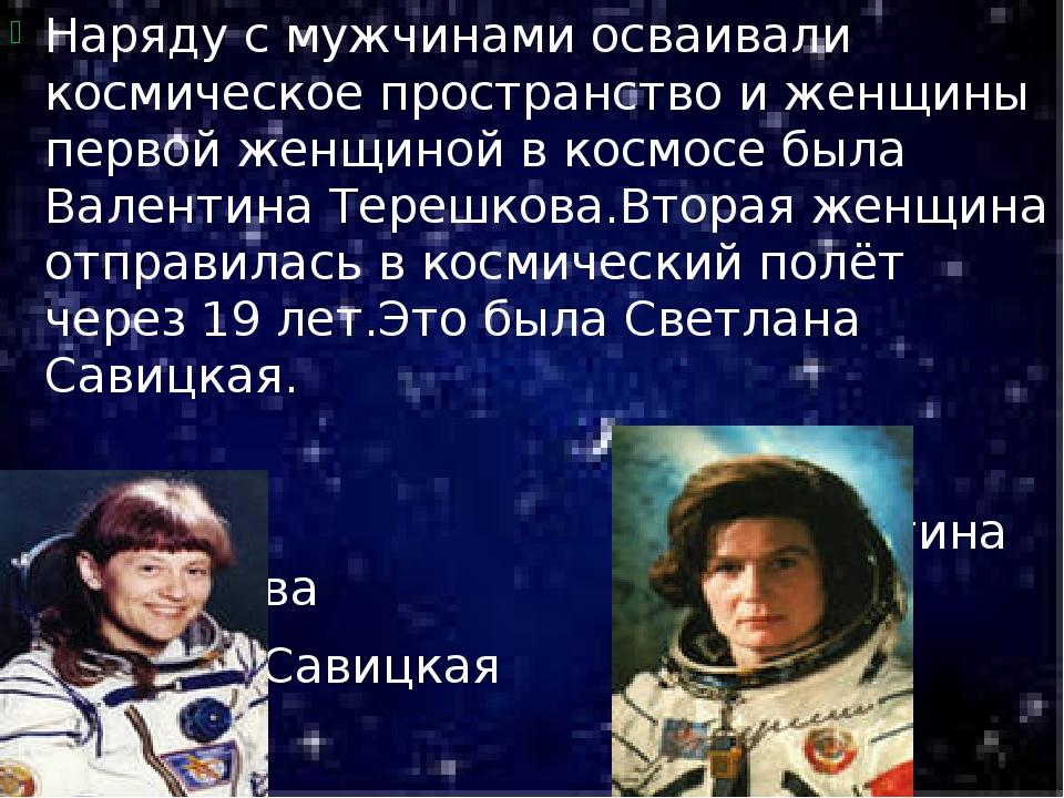 Наряду с мужчинами осваивали космическое пространство и женщины первой женщи...