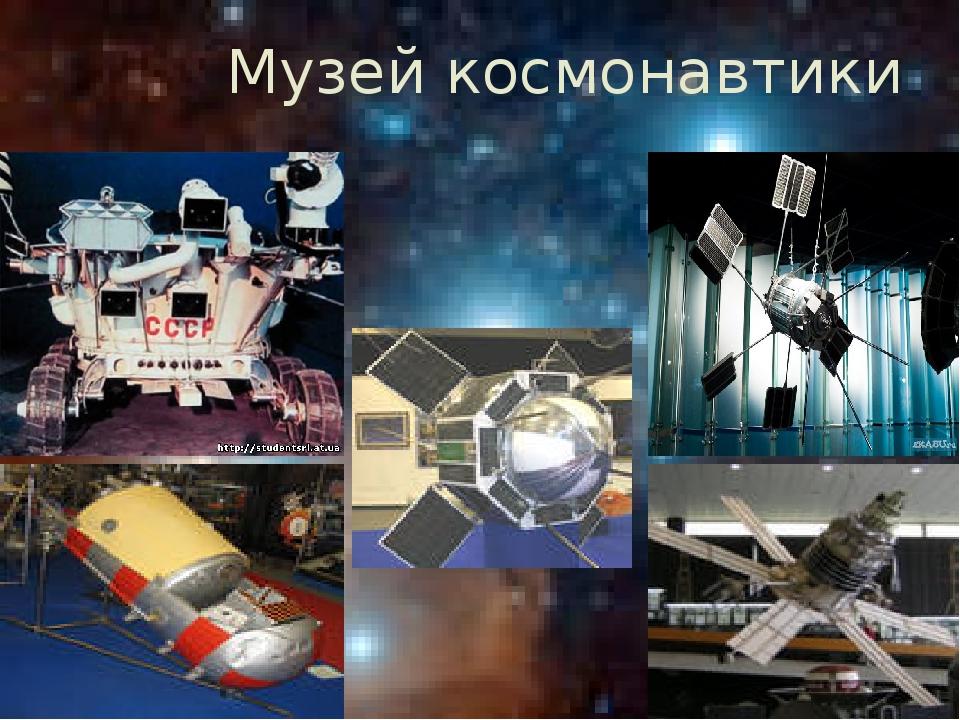 Музей космонавтики