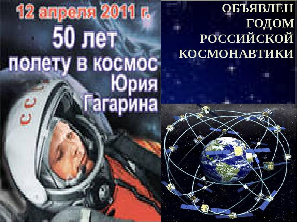 2011 ГОД ОБЪЯВЛЕН ГОДОМ РОССИЙСКОЙ КОСМОНАВТИКИ